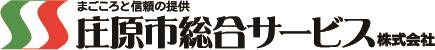 庄原市総合サービス株式会社